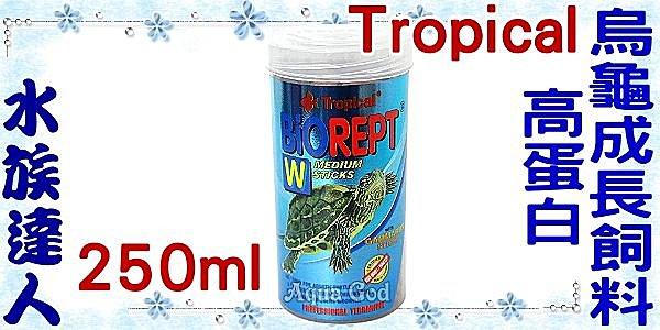 ~水族 ~德比克Tropical~高蛋白烏龜成長飼料 250ml~促進烏龜的腸道健康