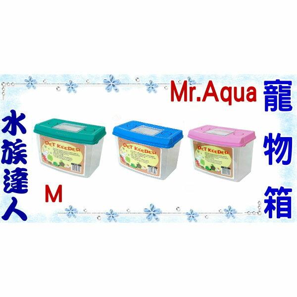 【水族達人】水族先生Mr.Aqua《圓弧手提箱/寵物箱.(M)顏色隨機出貨.O-27》飼養箱/飼育箱/水族箱
