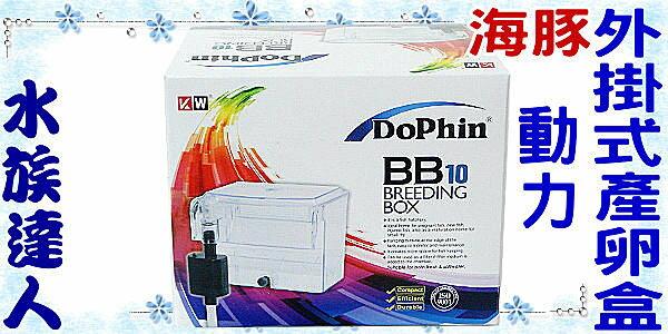 【水族達人】海豚Dophin《BB10 動力外掛式產卵盒》鬥魚盒.繁殖盒.飼育盒.隔離箱