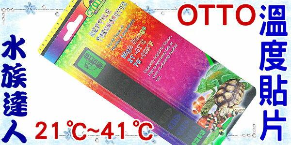 【水族達人】【兩棲爬蟲】台灣OTTO奧圖《爬蟲溫度貼片21℃ ~41℃ .RPO-04》RPO04 溫度計