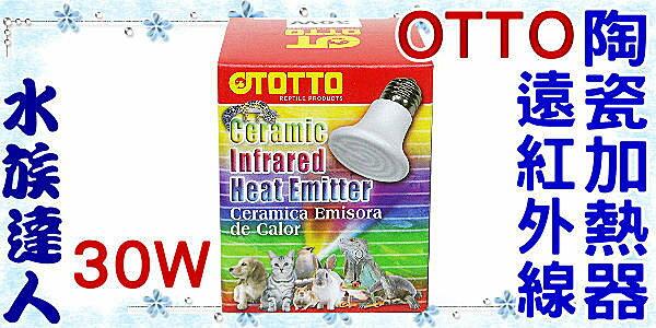 【水族達人】【兩棲爬蟲】台灣OTTO奧圖《遠紅外線陶瓷加熱器S款.MCL-30W》