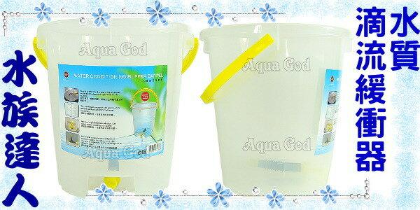 【水族達人】雅柏UP《水質滴流緩衝桶 6L》大型豐年蝦孵化器及換水的好幫手!