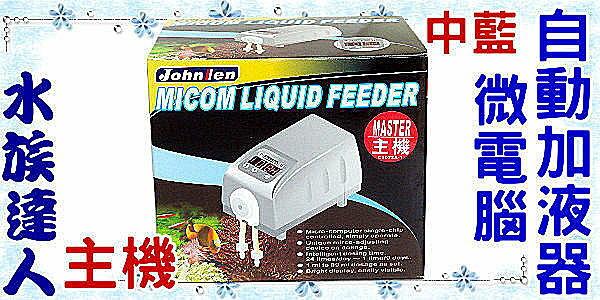 【水族達人】中藍Johnlen《微電腦自動加液器(自動補水器)主機.CS072A-1 》