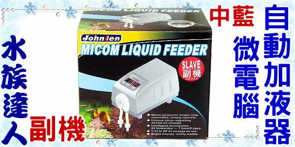 【水族達人】中藍Johnlen《微電腦自動加液器(自動補水器)副機.CS072A-2》