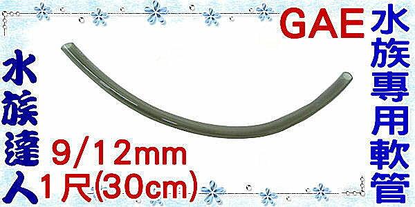 【水族達人】GAE《水族專用軟管9/12mm˙1尺(30cm)》9mm˙9/12口徑˙配管超方便!