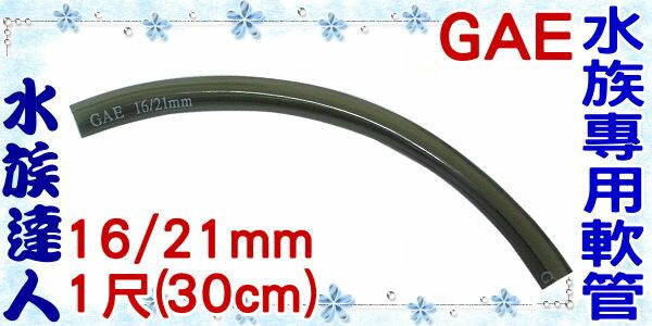 【水族達人】GAE《水族專用軟管16/21mm˙1尺(30cm)》16mm˙16/21口徑˙配管超方便!