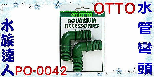 【水族達人】台灣OTTO奧圖 《圓桶用墨綠水管彎頭L(PF-300G/450G用). PO-0042》