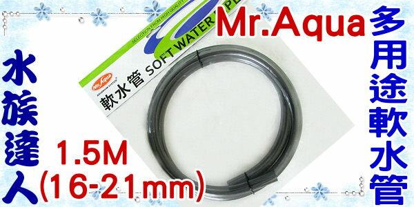 ~水族 ~水族先生Mr.Aqua~多用途軟水管1.5M^(16~21mm^)˙QB~105