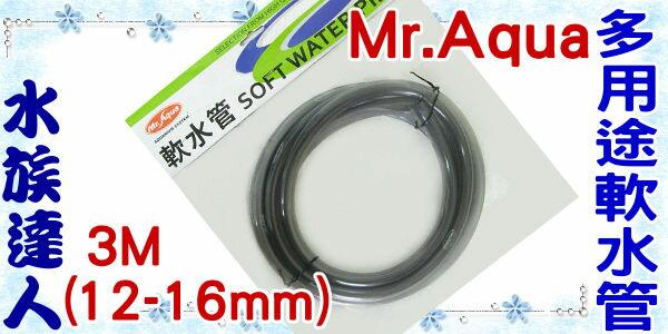 ~水族 ~水族先生Mr.Aqua~多用途軟水管3M^(12~16mm^)˙QB~106~1