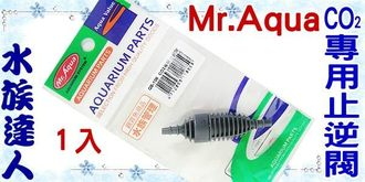 【水族達人】水族先生Mr.Aqua《CO2專用止逆閥(1入).QB-108》低阻力/抗酸材質
