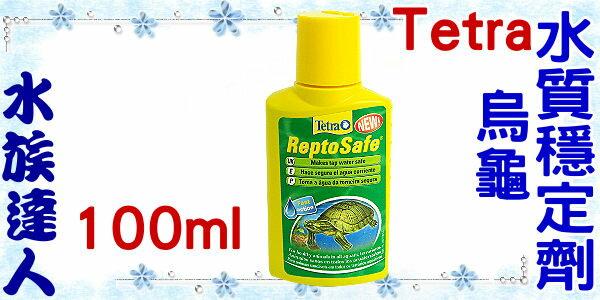 【水族達人】德彩Tetra《Repto Safe烏龜水質穩定劑 100ml》用於沼澤烏龜及兩棲動物