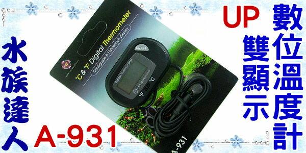 【水族達人】雅柏UP《雙顯示數位溫度計˙A-931》A931 攝氏/華氏雙顯示