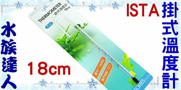 【水族達人】伊士達ISTA《掛式溫度計18cm(白色)》溫度測量範圍0~40℃掛式玻璃溫度計