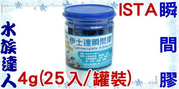 ~水族 ~伊士達ISTA~瞬間膠4g 25入  罐裝 ~水中黏著劑  可固定珊瑚.水草.沉