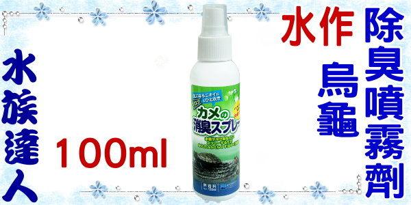 ~水族 ~ SUISAKU水作~烏龜除臭噴霧劑 120ml~移除阿摩尼亞異味 無毒