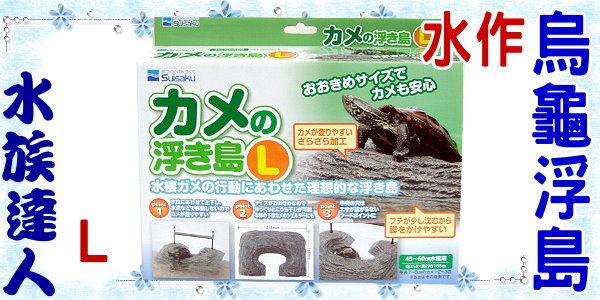 【水族達人】日本SUISAKU水作《烏龜浮島 L》烏龜島/浮台