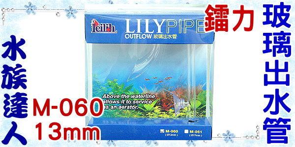 ~水族 ~鐳力Leilih~玻璃出水管.M~060^(13mm^)~配合缸外桶