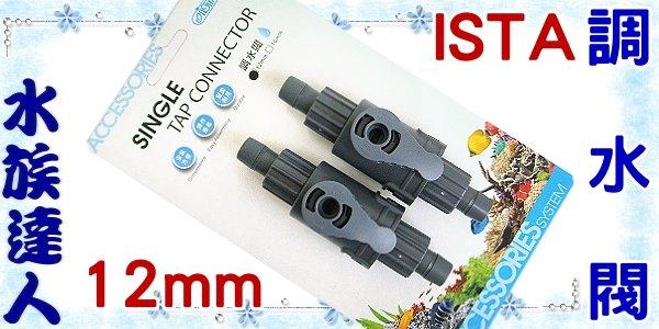 【水族達人】伊士達ISTA《調水閥 12mm(2入) IF-775》快接 快速接頭 水管轉接 水量調節閥
