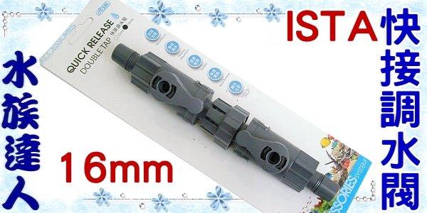 【水族達人】伊士達ISTA《快速調水閥 16mm IF-778》快接 快速接頭 水管轉接 水量調節閥
