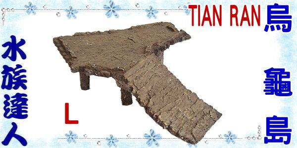 【水族達人】【裝飾品】TIAN RAN《烏龜島 L(大)  YS-701L》造景裝飾/烏龜島/平台/曬台/爬台/斜坡