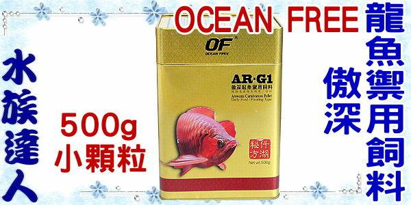 【水族達人】新加坡OCEAN FREE傲深《OF AR-G1傲深龍魚禦用飼料 FF913(小顆粒) 500g》 仟湖秘方/ 上浮性/泰國虎、血鸚鵡、皇帝魚適用