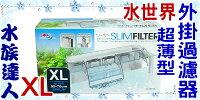 【水族達人】水世界AQUA WORLD《超薄型 外掛過濾器XL G-059-XL》55~70cm魚缸用/660L/H 0