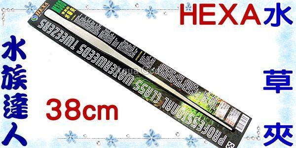 <br/><br/>  【水族達人】海薩 HEXA《專業級水草夾.M380短夾380mm(38cm)》整理水草好幫手<br/><br/>