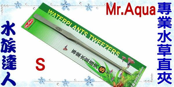 ~水族 ~水族先生Mr.Aqua~ 水草直夾 S 20cm.QB~89~水草夾