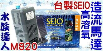 【水族達人】台製SEIO《高溶氧造流馬達.M820》沉水馬達/水流製造機/造浪器 品質高!耐用!