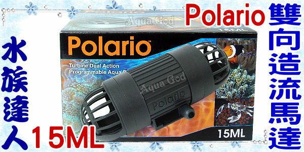 【水族達人】Polario《雙向造流馬達.15ML》15000L沉水馬達/水流製造機/造浪器 品質高!耐用!