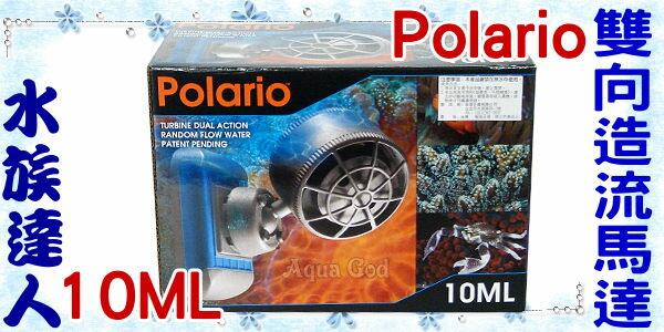 【水族達人】Polario《雙向造流馬達.10ML》10000L/水流製造機/造浪器