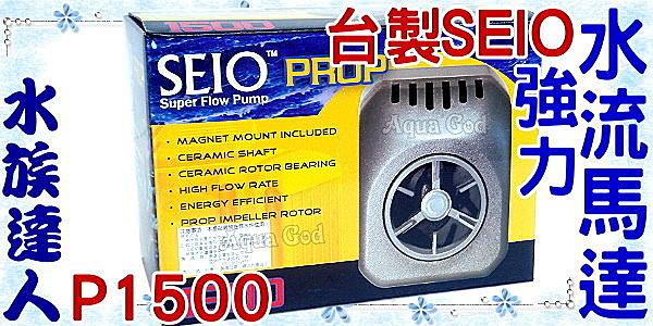 ~水族 ~台製SEIO~PROP強力水流馬達.P1500~水流 機 造浪器