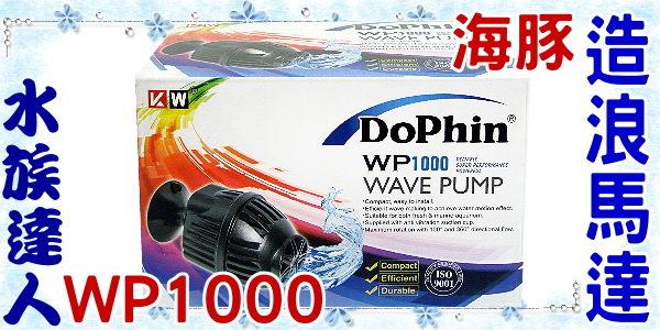 ~水族 ~海豚Dophin~造浪馬達WP1000~造流馬達  水流 機  造浪器