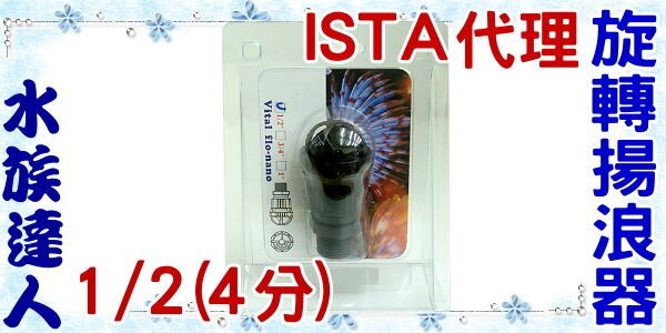"""【水族達人】ISTA代理(台製)《旋轉揚浪器(造浪器)1/2""""(4分) E-E012》360度旋轉"""