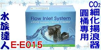 【水族達人】《圓桶專用CO2細化揚浪器.E-E015》 水流製造機/造浪器/揚浪頭/CO2細化器