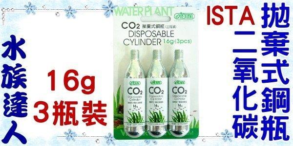 【水族達人】伊士達ISTA《二氧化碳CO2拋棄式鋼瓶16g*3瓶》新型迷你CO2供應組專用!