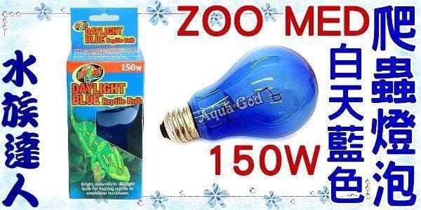 ~水族 ~美國ZOO MED~白天藍色爬蟲燈泡.150W~保溫 !