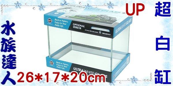 【水族達人】雅柏UP《ULTRA WHITE 超白缸(小).26*17*20cm》 平面魚缸/魚缸/超白玻璃