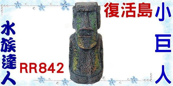 【水族達人】美國授權販售《復活島小巨人RR842》摩艾巨石/石像/巨像