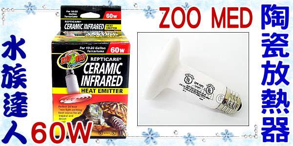 ~水族 ~美國ZOO MED~遠紅外線陶瓷放熱器.60W~保溫 ! ~  好康折扣