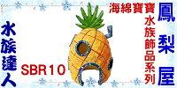 【水族達人】美國授權販售《海綿寶寶水族飾品系列˙鳳梨屋SBR10》 海綿寶寶人物公仔飾品 0
