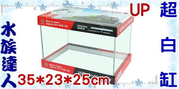 <br/><br/>  【水族達人】雅柏UP《ULTRA WHITE 超白缸(小).35*23*25cm》 平面魚缸/魚缸/超白玻璃<br/><br/>