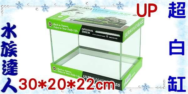 【水族達人】雅柏UP《ULTRA WHITE 超白缸(小).30*20*22cm》 平面魚缸/魚缸/超白玻璃