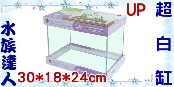 【水族達人】雅柏UP《ULTRA WHITE 超白缸(大).30*18*24cm》 平面魚缸/魚缸/超白玻璃