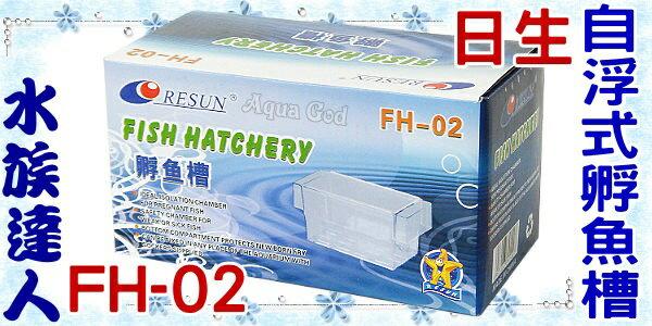 【水族達人】【產仔箱】日生RESUN《自浮式孵魚槽.FH-02》隔離箱/繁殖箱/產卵箱/飼育盒