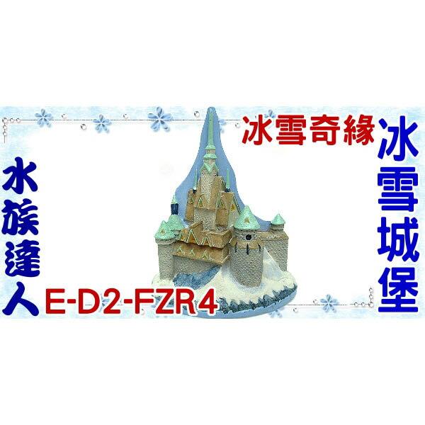 【水族達人】美國Disney 冰雪奇緣《冰雪城堡 E-D2-FZR4》城堡