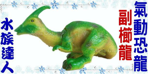 ~水族 ~~氣動恐龍.副櫛龍 AC084 ~超可愛的啦~XD
