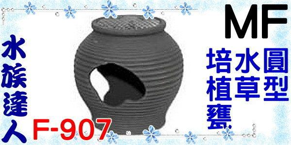 ~水族 ~雅柏UP陶瓷~MF圓型水草培植甕.F~907~~裝飾.水晶蝦、魚兒躲藏、繁殖~