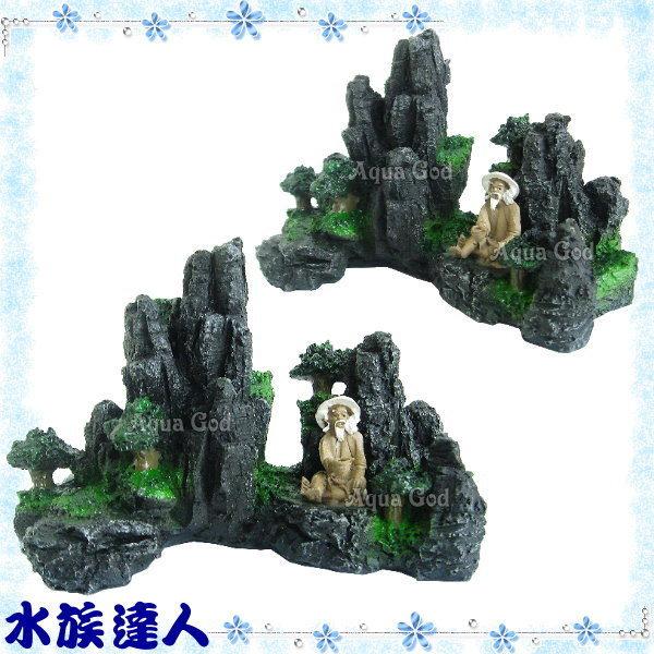 【水族達人】《造景裝飾小物.漁翁假山.小(ED-119)》