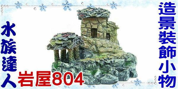 【水族達人】《造景裝飾小物.岩屋(804)》石頭屋/小屋子/石屋